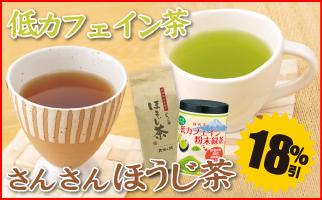 低カフェイン茶・ほうじ茶