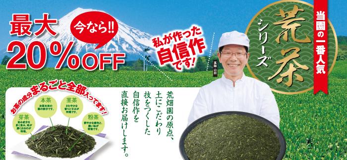 静岡のお茶農家のふだん飲み茶 荒茶シリーズ