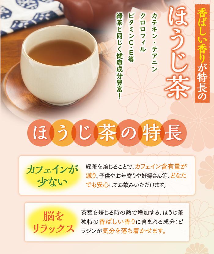 ほうじ茶・玄米茶