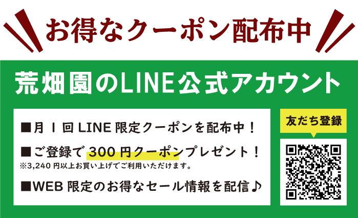 LINE公式アカウント登録で300円OFFクーポンプレゼント