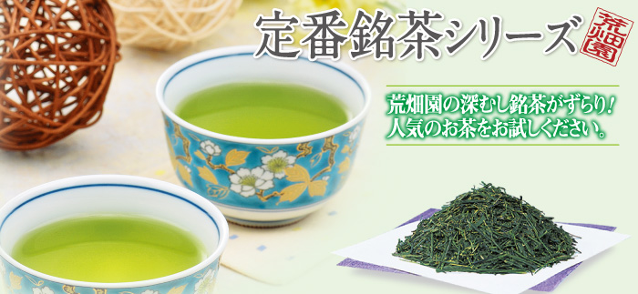 新茶 定番銘茶シリーズ