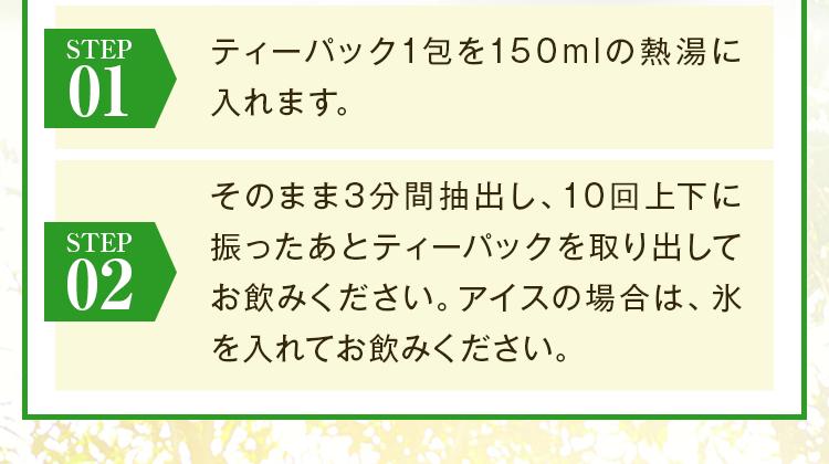 ティーパック1包を150mlの熱湯に入れます。