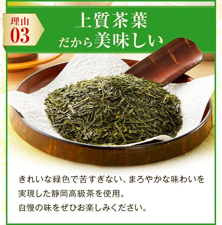 上質茶葉だから美味しい