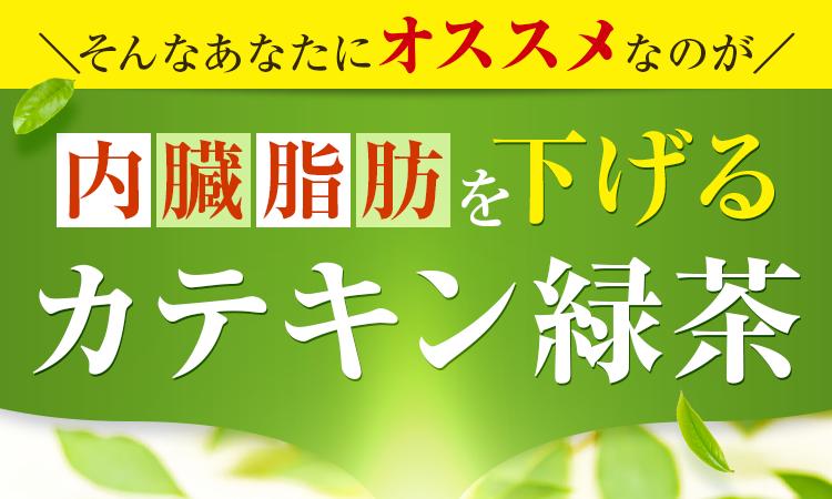内臓脂肪を下げるカテキン緑茶