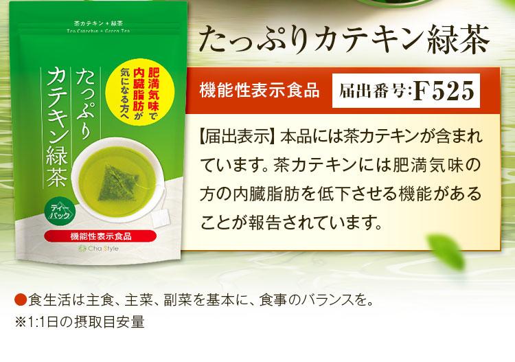 たっぷりカテキン緑茶