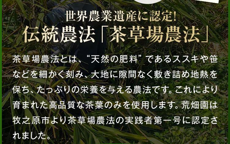 世界農業遺産に認定!伝統農法「茶草場農法」